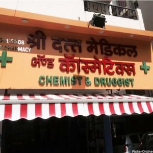 Shree Datta Medical And Cosmetics
