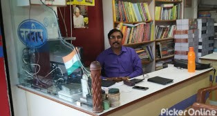 Pachghare Prakashan & Navdeep Book House