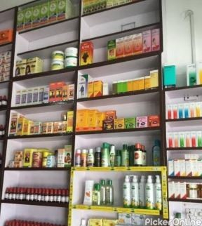 Patil Homoeo Pharmacy