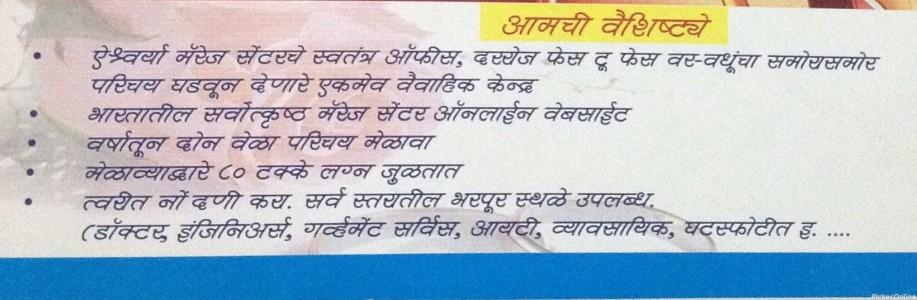 Aishwarya Buddhist Marriage Centre