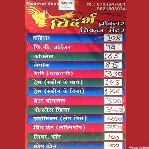 Vidharbha Broiler Chicken Center