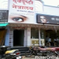 DEVDRUSHTI NETRA RUGNALAYA AND FECO SURGERY CENTRE
