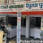 TILAK STATIONERY MART