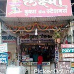 LAXMI BOOK AND STATIONERS