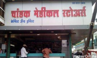 Chandak Medical