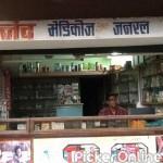 Mahakali Medical