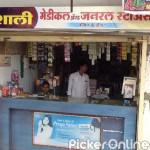 Vaishali medical & General store