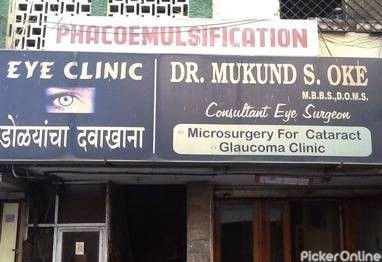 Dr. Mukund Oke Eye Clinic