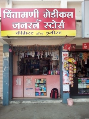 Chintamani Medical & General Stores