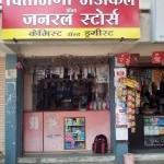Chintamani Medical & General Stores