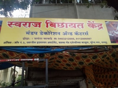 Swaraj Bichayat Kendra