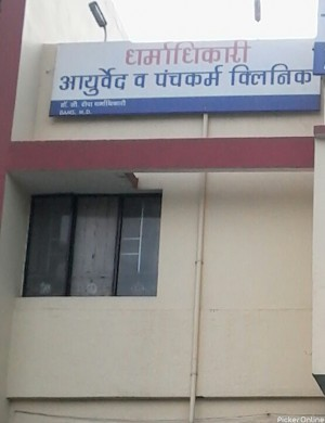 Dharmadhikari Ayurvedic Clinic
