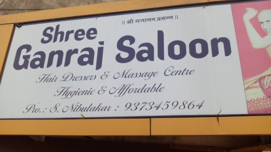 Shree Ganraj Hair Saloon
