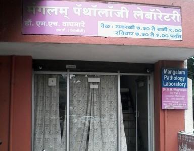 Mangalam Pathology Lab