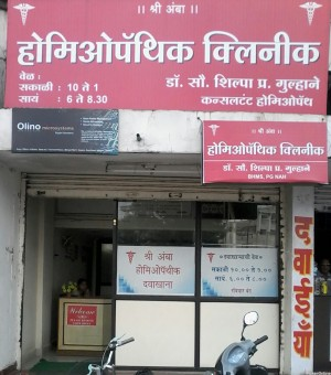Shree Amba Homeo Clinic