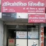 Shree Amba Homeo Clinic