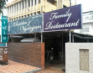 Khatika's Vyanjan Family Restaurant