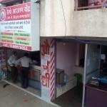 Railway Aarakshan Kendra