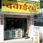 Shyam Baba Medicos