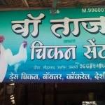 Wah Taj Chikan Centre