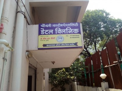 Choudhary Multispeciality Dental Clinic