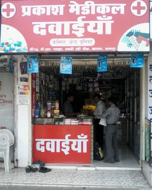 Prakash Medical Store Khamla