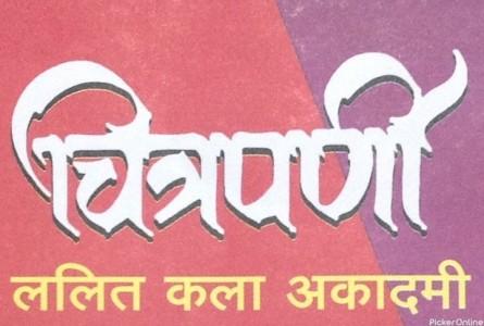 Chitraparnee Lalit Kala Academy