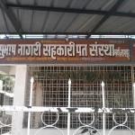 Jai Subhash Nagari Sahakari Path Sanstha