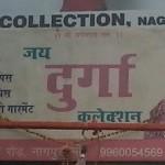 Jai Durga Collection