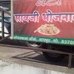 Bunty Saoji Bhojnalaya