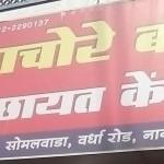 Kachore Bandhu Bichayat Kendra