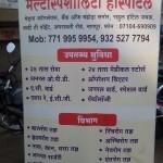 Rudraksha Multispeciality Hospital