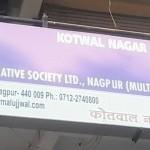 Nirmal Ujjwal Credit Co-Operative Society Ltd. Kotwal Nagar Branch