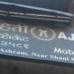 Ajay Baheti Advocate