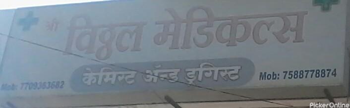 Vitthal Medicals