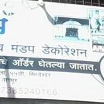 Uttam Bichayat & Mandap Decoration