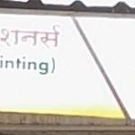Saroj Printers & Stationers