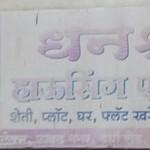 Dhanashree Housing Agency