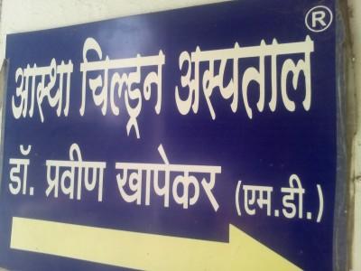 Aashtha Children Hospital