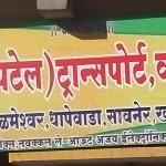 Lokpriya Patel Transport