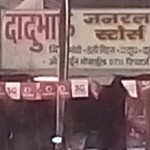 Dadubhai General Stores & Mobile