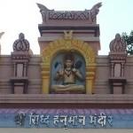 Shree Siddh Hanuman Mandir