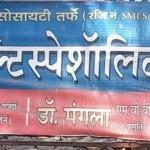 Gajbhiye Multispeciality Hospital