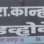 Atul R. Kanholkar