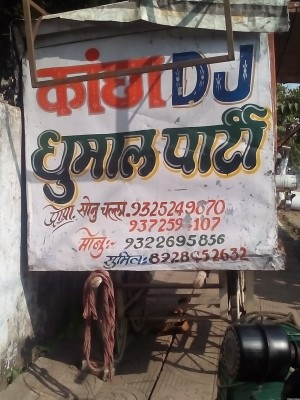 Kancha D.J.