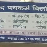 Dhanwantari Ayurved Clinic