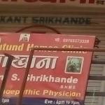 Shrikhande Homeo Clinic