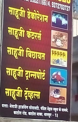 Sahuji Bichayat Kendra