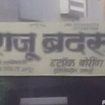 Raju Brother