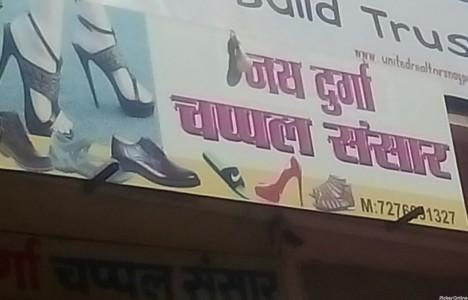 Jaidurga Chapal Sansar